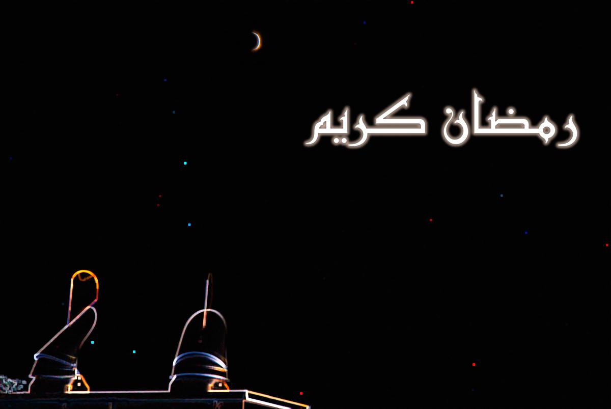 Ramadan Karim 2010