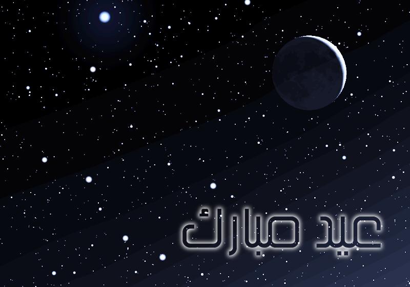 Eid Mubarak 2010